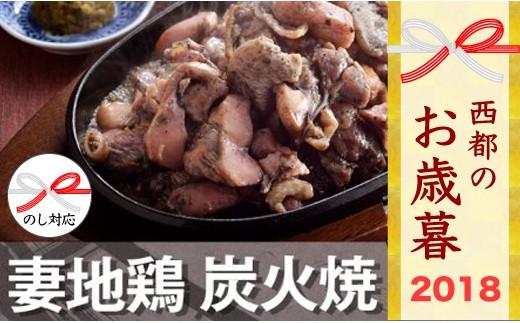 1.1-93 【お歳暮企画!!】妻地鶏炭火焼詰合せBセット