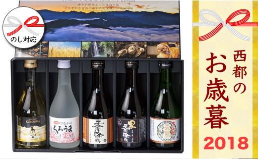 0.9-37 【お歳暮企画!!】神楽酒造25°焼酎『飲み比べセット』KAG300