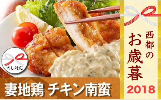 1.1-94 【お歳暮企画!!】妻地鶏チキン南蛮詰合せBセット