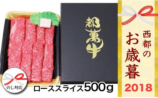 1-42 【お歳暮企画!!】都萬牛 ロースすきしゃぶ500