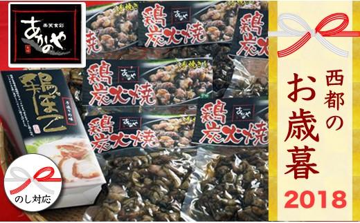 1.1-37 【お歳暮企画!!】「宮崎名物」鶏の炭火焼セット