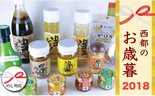 1.1-39 【お歳暮企画!!】「銀の柚子」製品詰め合わせAセット