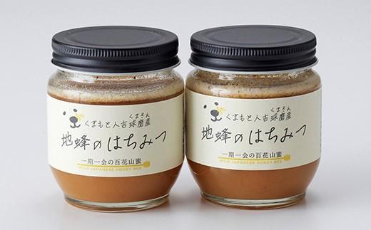 人吉球磨産『幻の地バチの蜂蜜』200g×2個