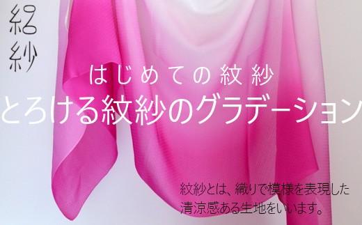 【K-66】【絽紗】はじめての紋紗 シルク100% とろけるグラデーションストール