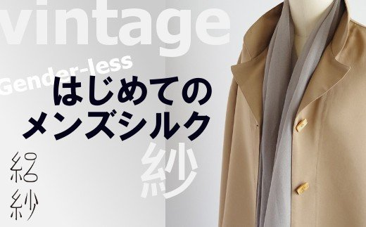 【I-67】【絽紗】はじめてのメンズ シルク100% ヴィンテージ風の色無地ストール
