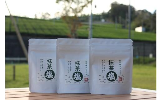 【大人気‼】料理が引き立つ抹茶塩 3袋セット