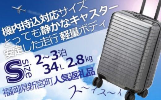 B086.機内持ち込み対応!グッドデザイン賞受賞のスーツケースTRADDY( トラディ).シルバー