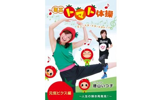 Q3 ミニトマト体操DVD