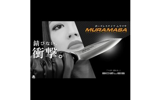 H44-02 BOZLES ナイフ MURAMASA 直刃 (切れ味鋭く、錆びないフィッシュナイフ)