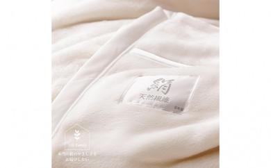[№5545-0127]極上の絹 国産繭毛布