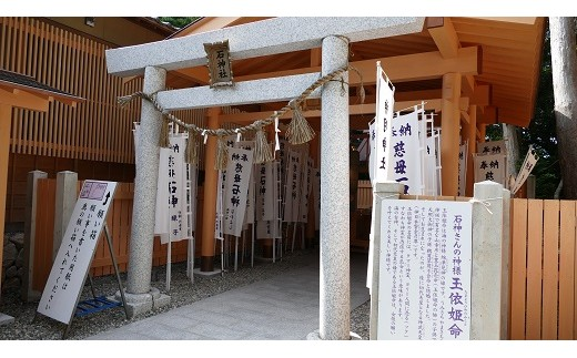 X-2~ココロ旅~昼下がりの石神さんツアー【2名様】