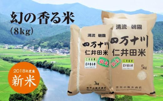 【感謝祭】とれたて新米をお届け 四万十町仁井田の「幻の香る米」 8kg Bti-0301