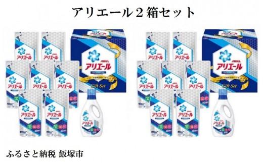 【B-084】液体洗濯洗剤 アリエール(PGLA-50)2箱