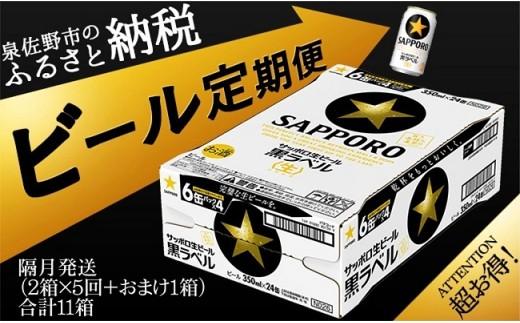 F042 サッポロ黒ラベル ビール定期便