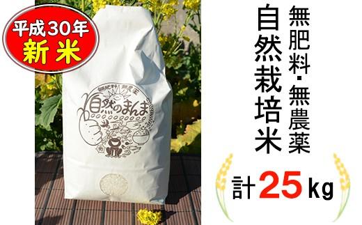 【D18】 自然のまんま(千葉県館山産コシヒカリ)5kg×5回送付