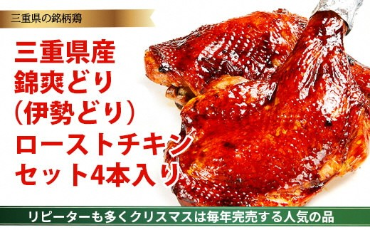 a_61 鳥文 三重県産錦爽どり(伊勢どり)ローストチキンセット4本入り