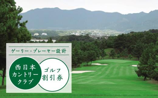 [№5653-0336]★ゲーリー・プレーヤー設計★西日本カントリークラブ ゴルフ割引券