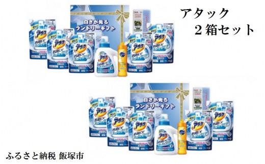 【B-085】液体洗濯洗剤アタック抗菌EX&食器用洗剤(EA-50)2箱