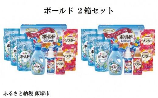 【B-086】液体洗濯洗剤プレミアムフローラルボールドSPG-50 2箱