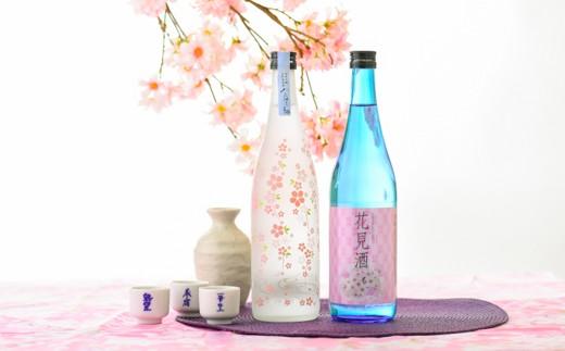 [A-1353] 久保田酒造の四季で味わう日本酒シリーズ 『春』 ~花見酒と富久駒~