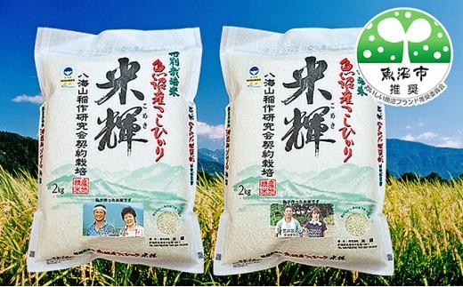 [№5762-0278]新潟県認証【特別栽培米】魚沼産こしひかり 4kg(2kg×2)
