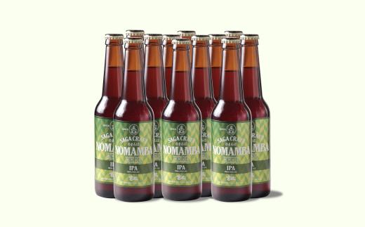 佐賀地ビール「NOMAMBA」12本セット (IPA1種)
