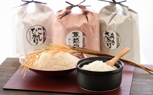 [B-6101] お米屋さんのこだわり極上米食べ比べセット 計6kg