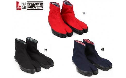 010-1309 倭紋-わもん-地下足袋 刺子
