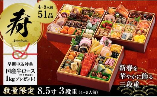 Z-801J.寿「老舗の味わい祝膳」3段重豪華おせち料理 8.5寸(盛付・解凍不要)