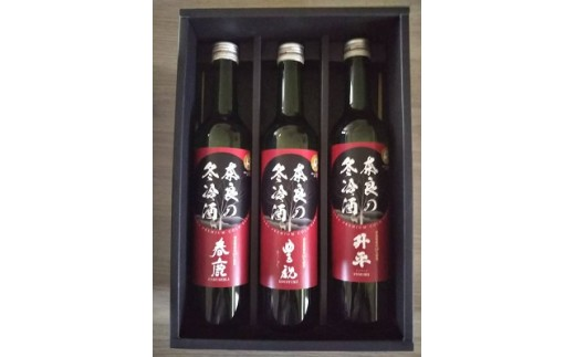 I-132 奈良の冬冷酒3本セット(春鹿・豊祝・升平)