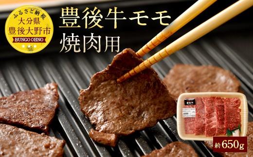 017-124 豊後牛 モモ 焼肉用 約650g 牛肉 もも肉