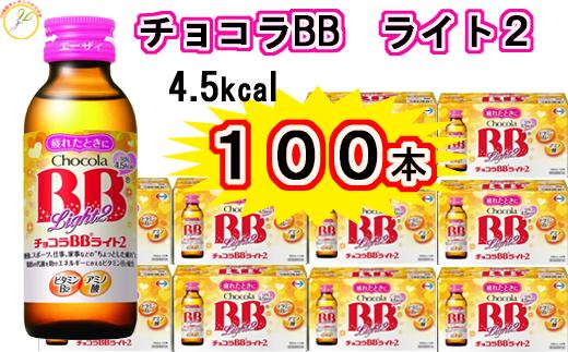 【49065】栄養ドリンク健康元気美容手軽に栄養補給チョコラBBライト