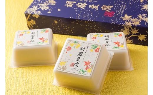 A-237 千年の都3個京のおもてなし胡麻豆腐 3個入×4