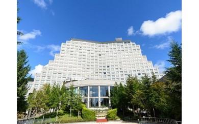[№5771-1026]ホテルリステル猪苗代ウイングタワー 1泊2食付きペア宿泊券
