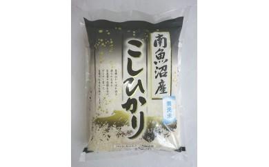 農家直送!南魚沼産コシヒカリ(塩沢産)無洗米2kg