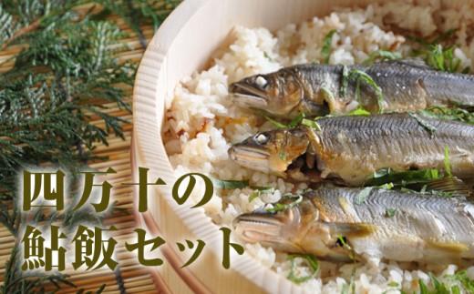 【感謝祭】ご家庭でかんたん!ほくほく四万十の鮎飯セット Esj-1001