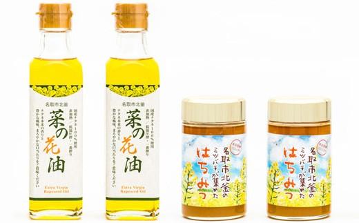 【今年採蜜数量限定】名取市北釜のナタネ油2本とはちみつ2本のセット