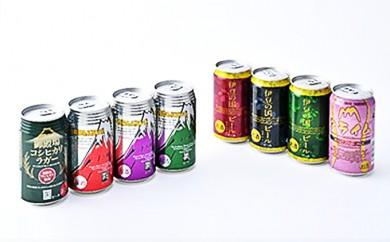 [№5812-0081]時之栖地ビール 飲み比べセット8缶