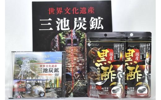 【A-76】国産黒酢カプセル60カプセル×2パック+世界文化遺産三池炭鉱DVDセット