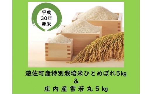 245M 遊佐町産特別栽培米ひとめぼれ5kg&庄内産雪若丸5kg