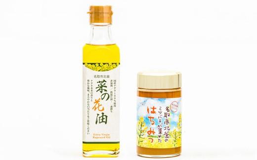 【今年採蜜数量限定】名取市北釜のナタネ油1本とはちみつ1本のセット