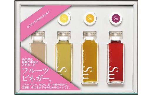 山口県産でつくったおいしく飲めるお酢 フル-ツビネガ-セット