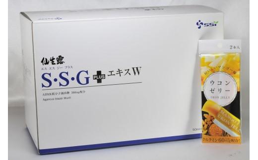 【I-01】「仙生露S・S・G+(プラス)エキスW50ml×60包」+ウコンゼリー2本セット