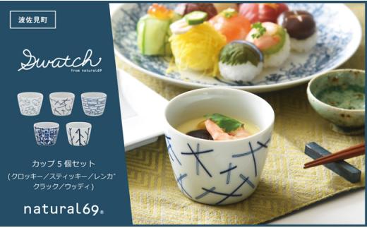 QA58 【波佐見焼】swatch カップ5個セット【natural69】