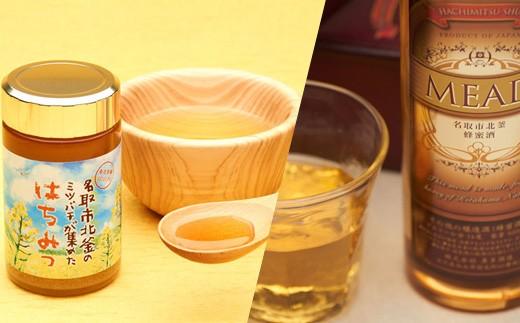 名取市北釜の「はちみつ」と蜂蜜酒ミードのセット