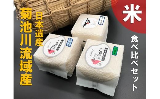 Z1 菊池川流域日本遺産お米食べ比べセット(300g×各2個)