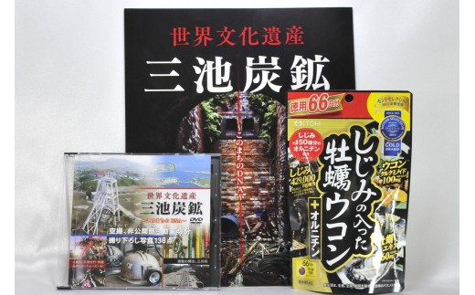 【A-78】「しじみの入った牡蠣ウコン+オルニチン徳用264粒」+世界文化遺産三池炭鉱DVDセット