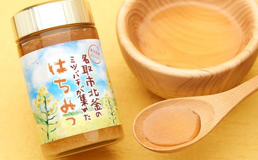 【今年採蜜数量限定】名取市北釜のミツバチが集めた「はちみつ」 200gを2本