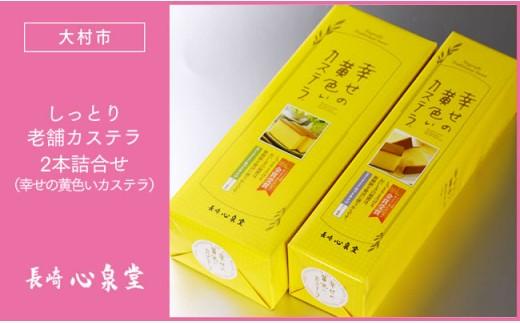 0269.幸せの黄色いカステラ食べ比べ選べる2本詰合せ【40pt】