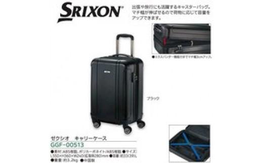 042-001 ゼクシオ キャスター付きバッグ[GGF-00513]